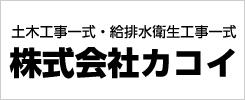 株式会社カコイ