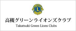 高槻グリーンライオンズ