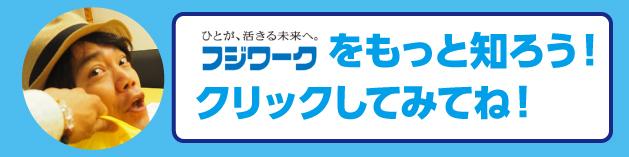 fuji_button